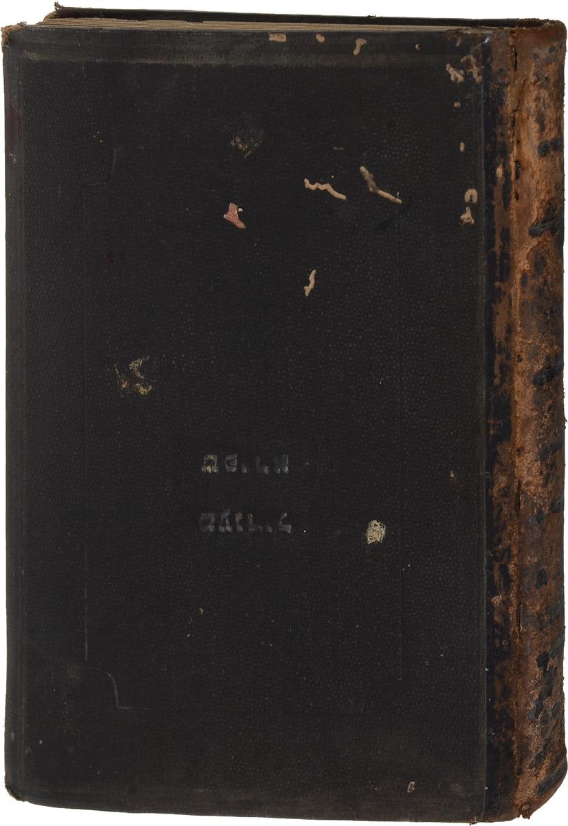 Кисвей Кодеш (Кисвей Кодешъ), т.е. Священное Писание. Том IIIг-0076Вильна, 1893 год. Типография Вдовы и братьев Ромм.Владельческий переплет.Сохранность хорошая.На древнееврейском языке Священное писание называется Китве Кодеш или сокращенно - Танах (аббревиатура от Тора, Невиим, Кетувим).Танах - принятое в иврите название еврейского Священного писания, акроним названий трех сборников священных текстов в иудаизме. Возник в средние века, когда под влиянием христианской цензуры эти книги начали издавать в едином томе. В настоящее время это не самый популярный тип издания, однако слово осталось в употреблении.Танахическим называют древнейший этап истории евреев в соответствии с еврейской традицией. По содержанию, Танах почти полностью совпадает с Ветхим Заветом христианской Библии.Включает разделы:- Тора - Пятикнижие- Невиим - Пророки;- Ктувим - Писания (Агиографы).Издание не подлежит вывозу за пределы Российской Федерации.