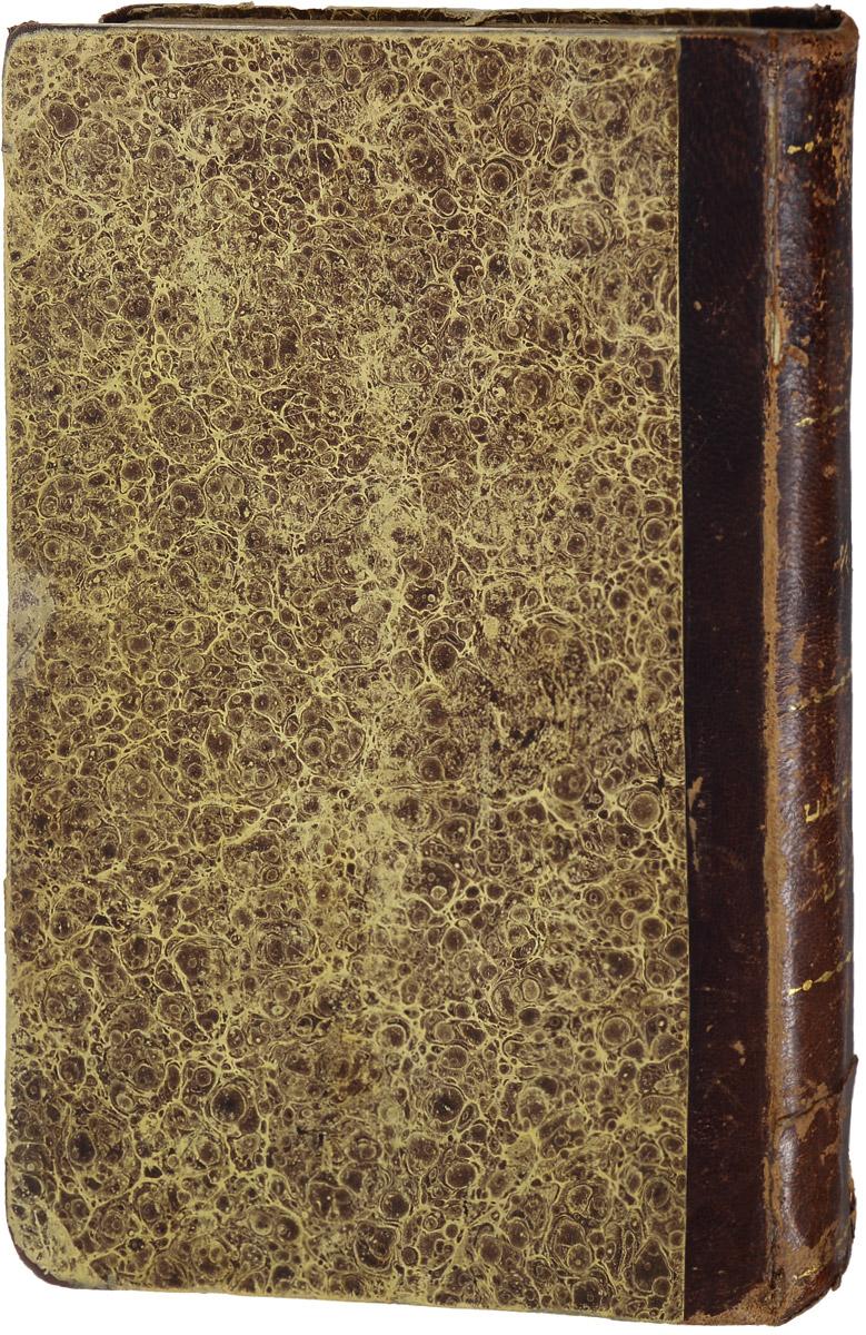 Ховот Галевавот (Ховот Алевавот), т.е. Обязаности сердец. Часть I0120710Вильна, 1874 год. Типография Вдовы и братьев Ромм.Владельческий переплет.Сохранность хорошая.Ховот Алевавот (Учение об обязанностях сердца) - это книга, занимающаяся этикой иудаизма, написанная раввином Бахье ибн Пкуда, полное имя Бахье бен Йосэф ибн Пкуда, более известным как Рабейну Бахье. Рабейну Бахье был раввином, жившим, по всей видимости, в городе Сарагоса в одиннадцатом веке.Ховот Алевавот предположительно была написана в 1080 году на арабском языке под названием Китаб аль-Хидая иль Фараид аль-Кулуб. Через несколько десятилетий после написания книга были сделаны два её перевода на иврит. Перевод раввина Йеуда ибн Тибон стал каноническим, поскольку был максимально близок к оригиналу. Второй перевод, сделанный раввином Йосэфом Кимхи, который не был дословным переводом, был, в течение времени, утерян.Ховот Алевавот - это наиболее ранняя, дошедшая до нас, книга, полностью посвященная вопросам этики иудаизма, веры и достижения совершенства характера.Не подлежит вывозу за пределы Российской Федерации.