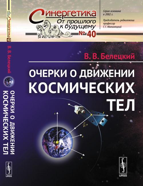 Белецкий В.В. Очерки о движении космических тел д саари кольца столкновения и другие ньютоновы задачи n тел