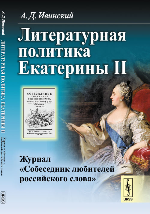 Ивинский А.Д. Литературная политика Екатерины II. Журнал