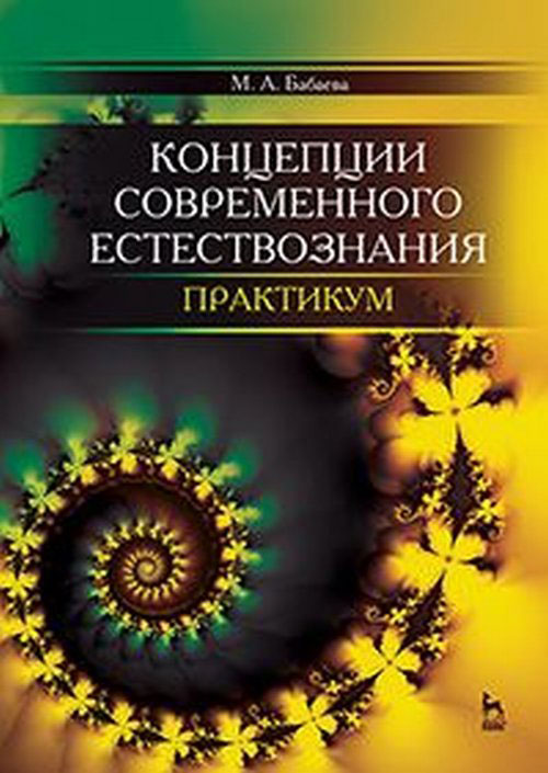 Концепции современного естествознания. Практикум. Учебное пособие. Бабаева М.А.