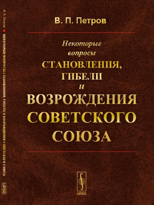 9785971031314 - Петров В. П.: Некоторые вопросы становления, гибели и возрождения Советского Союза - Книга