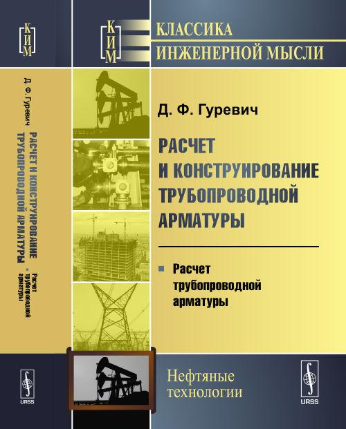 Гуревич Д.Ф. Расчет и конструирование трубопроводной арматуры. Расчет трубопроводной арматуры
