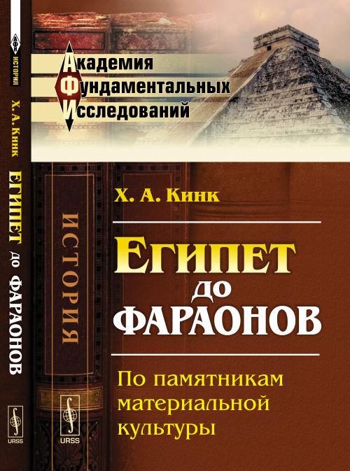 Кинк Х.А.. Египет до фараонов. По памятникам материальной культуры