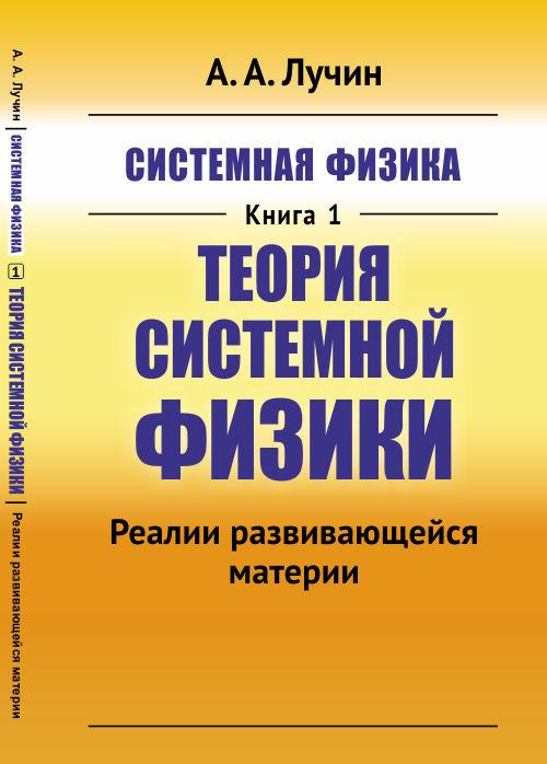 Zakazat.ru: Системная физика. Книга 1. Теория Системной физики. Реалии развивающейся материи. Лучин А.А.