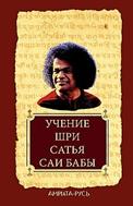 Сатья Саи Баба Учение Шри Сатья Саи Бабы сатья саи баба веды путь жизни формы и методы работы над собой isbn 978 5 413 01137 9