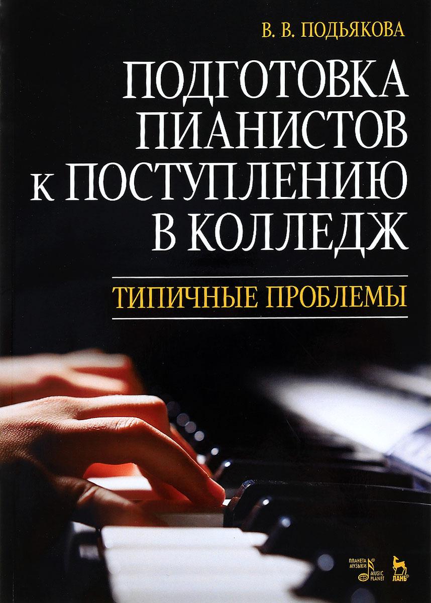Подготовка пианистов к поступлению в колледж. Типичные проблемы