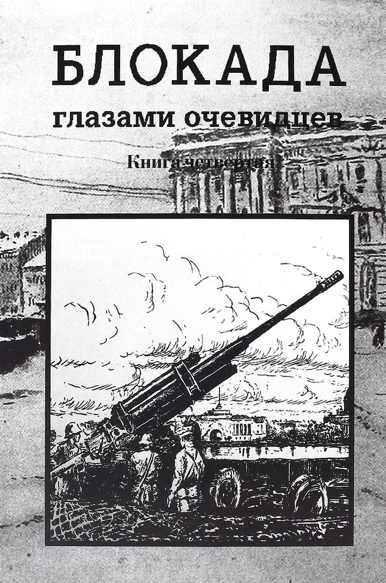 Блокада глазами очевидцев. Дневники и воспоминания. Книга 4 комдив ключи от ворот ленинграда