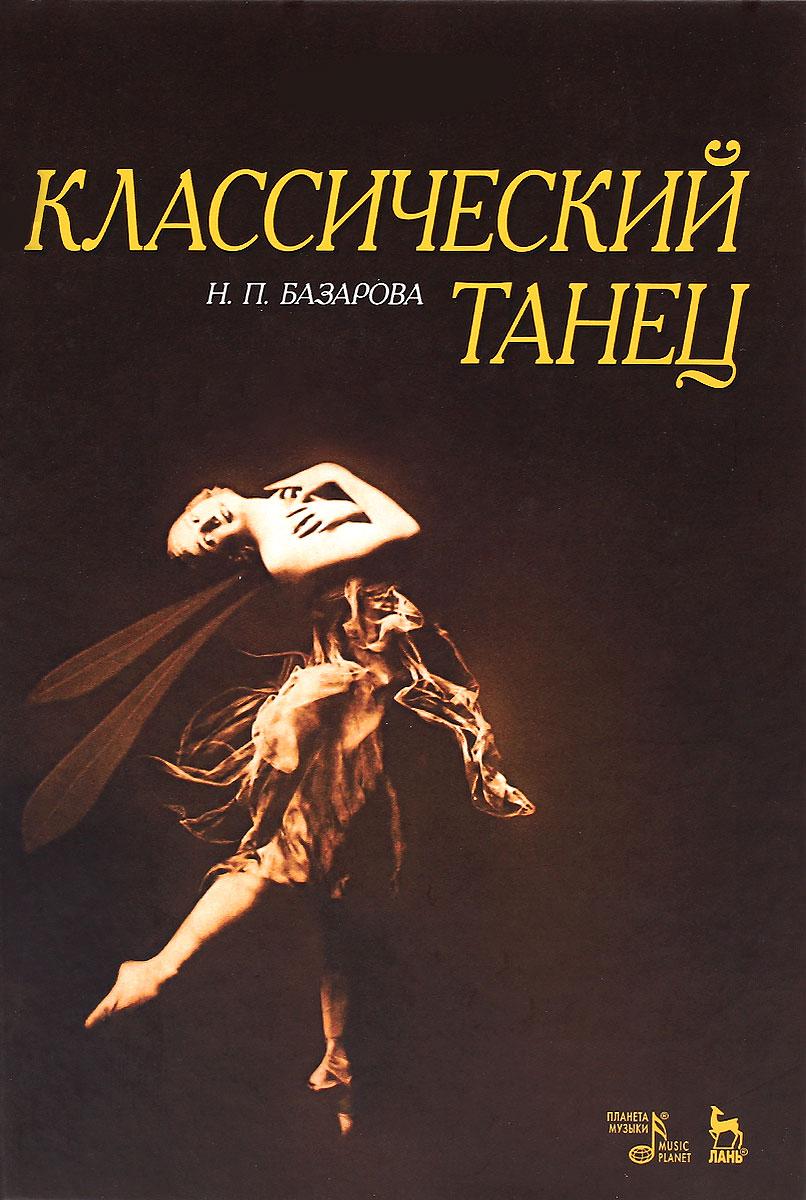 Н. П. Базарова Классический танец. Учебное пособие