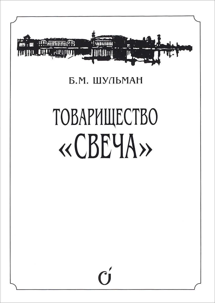 Б. М. Шульман Товарищество Свеча товарищество российско американской резиновой мануфактуры под фирмой треугольник
