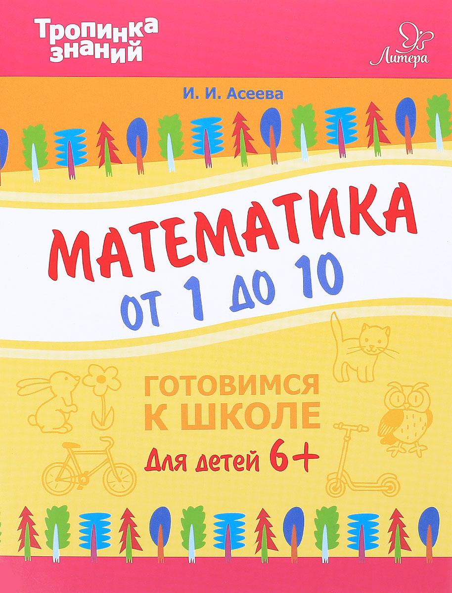 Математика от 1 до 10