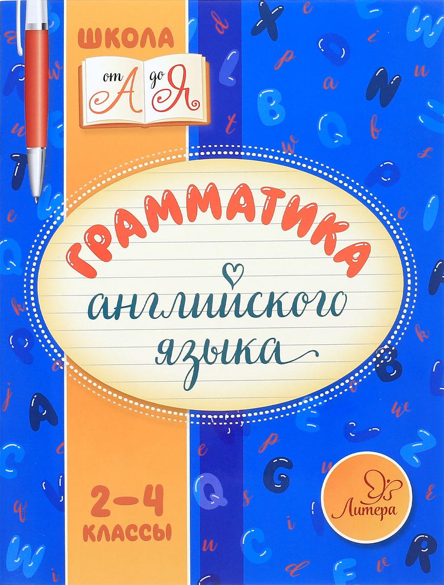 М. С. Селиванова Грамматика английского языка. 2-4 классы о в узорова самый быстрый способ выучить правила английского языка 2 4 классы