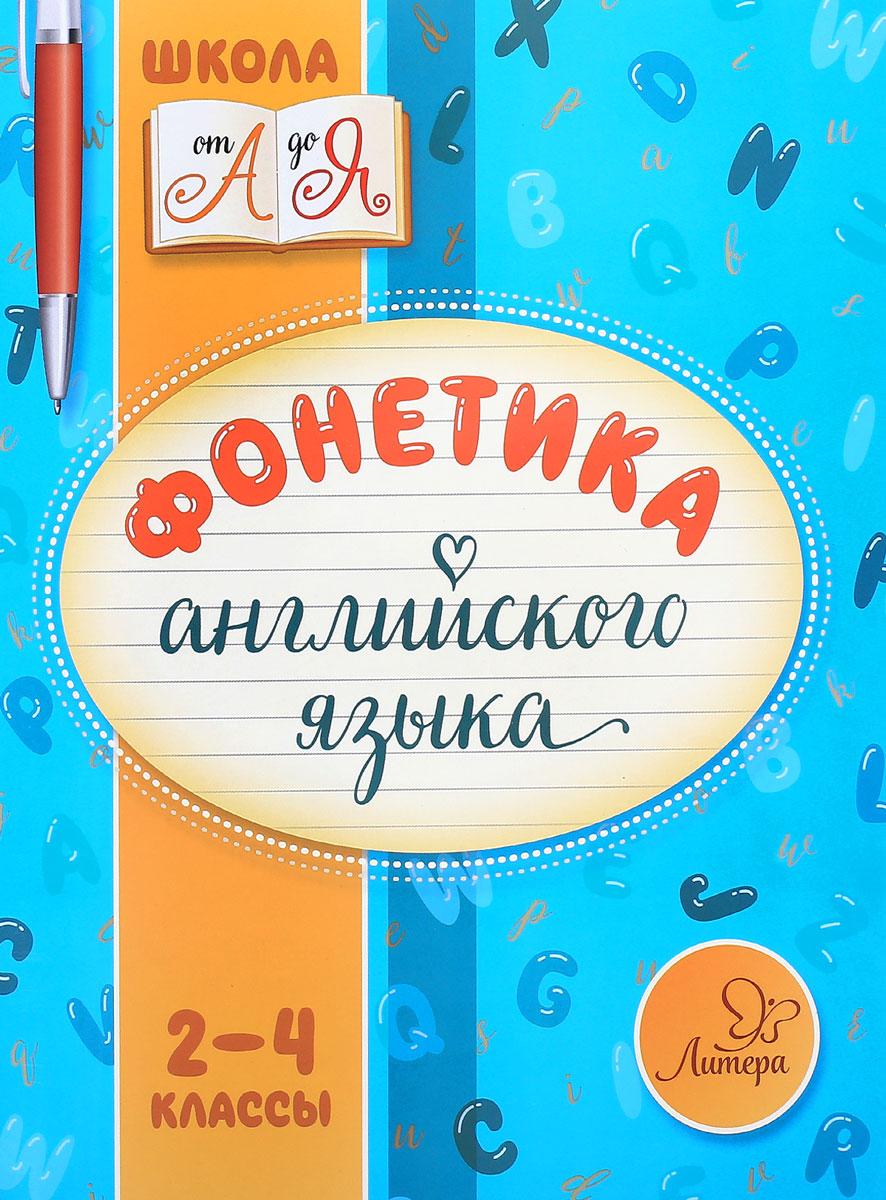 М. С. Селиванова Фонетика английского языка. 2-4 классы о в узорова самый быстрый способ выучить правила английского языка 2 4 классы