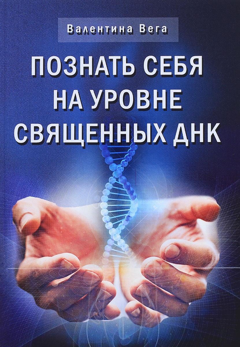 Познать себя на уровне священных ДНК. Валентина Вега