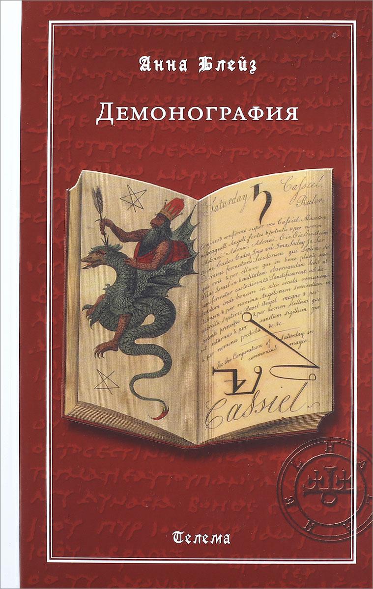 Анна Блейз Демонография таро демонов гоэтии