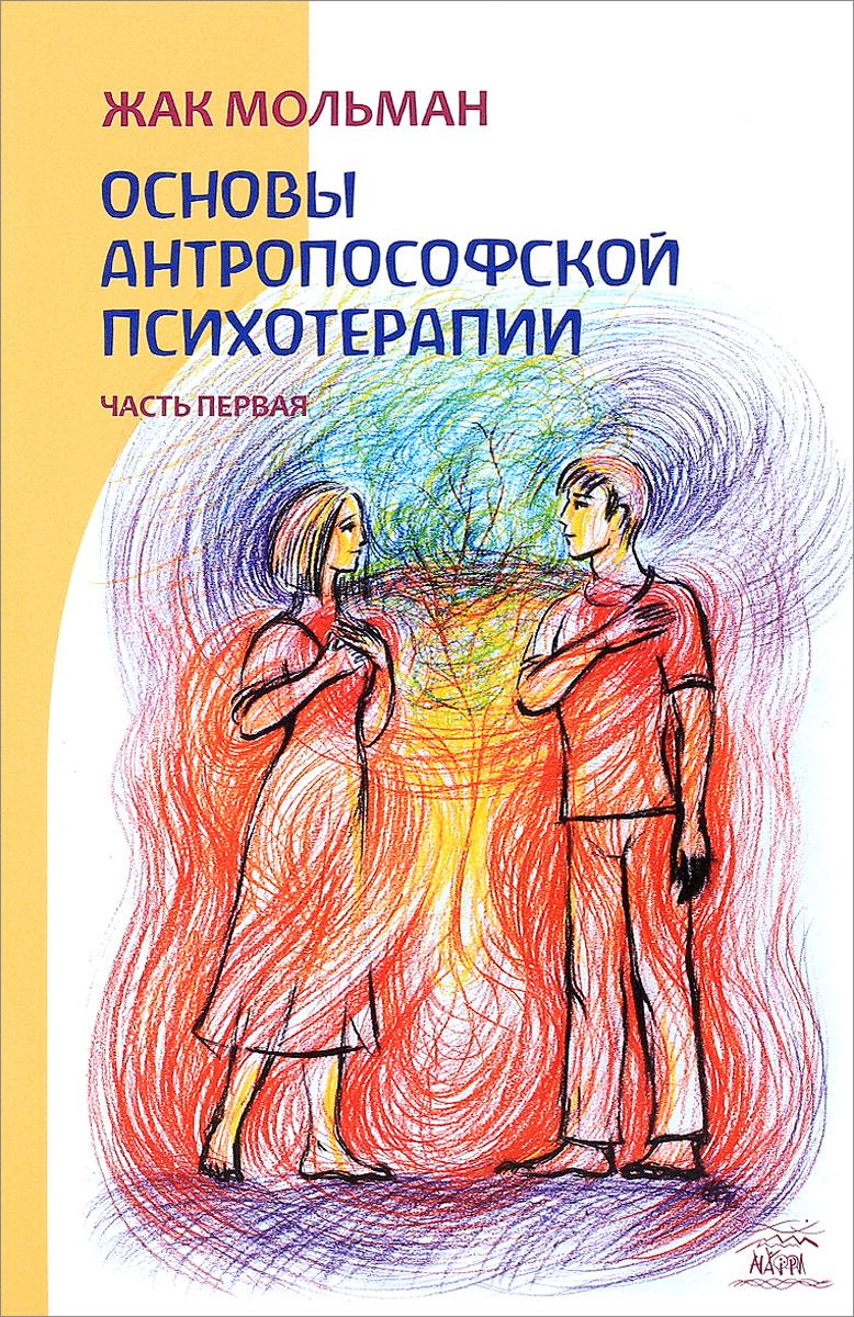 Основы антропософской психотерапии. Цикл лекций. Часть 1. Жак Мольман