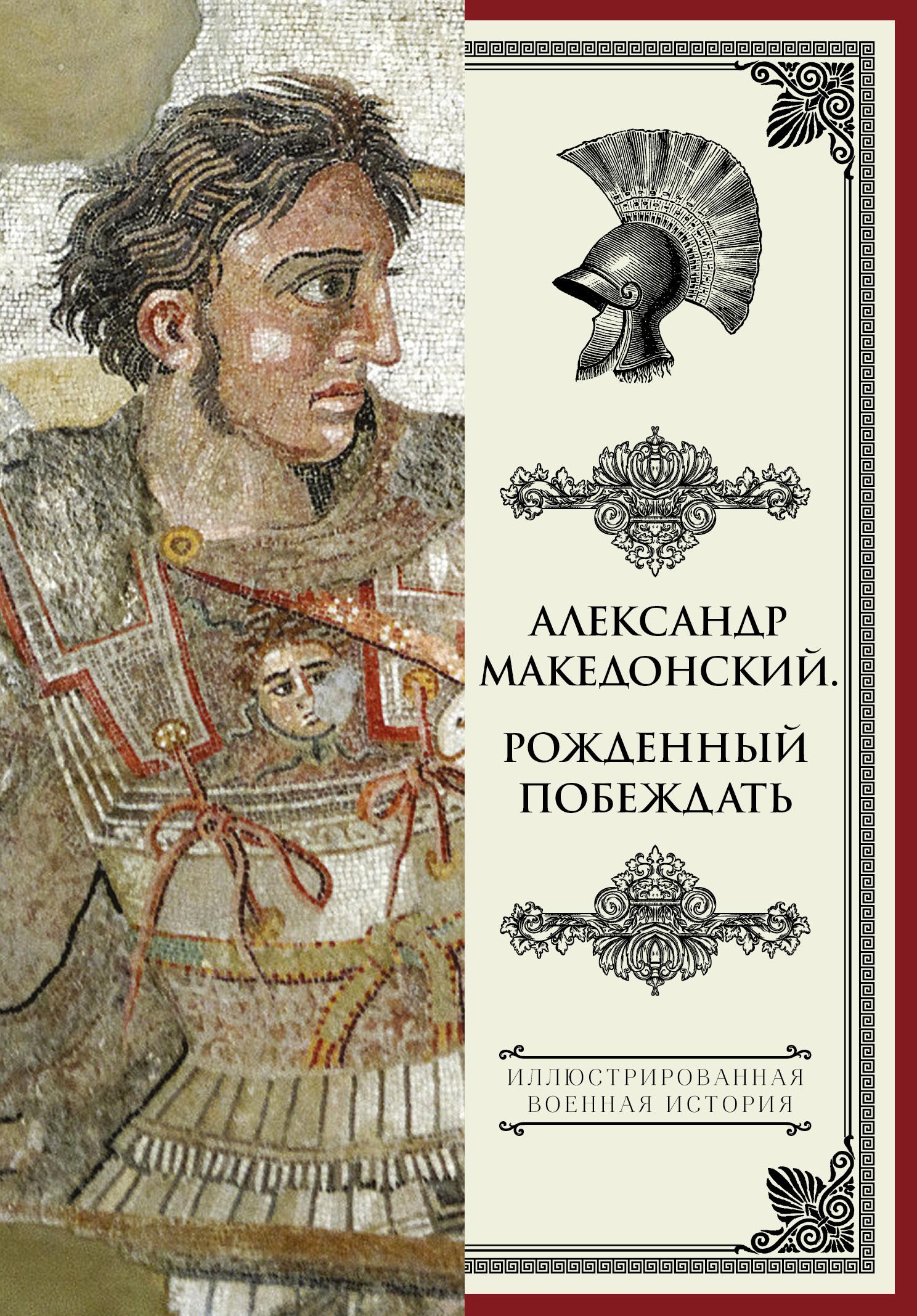 Николай Волковский Александр Македонский. Рожденный побеждать. цена 2017