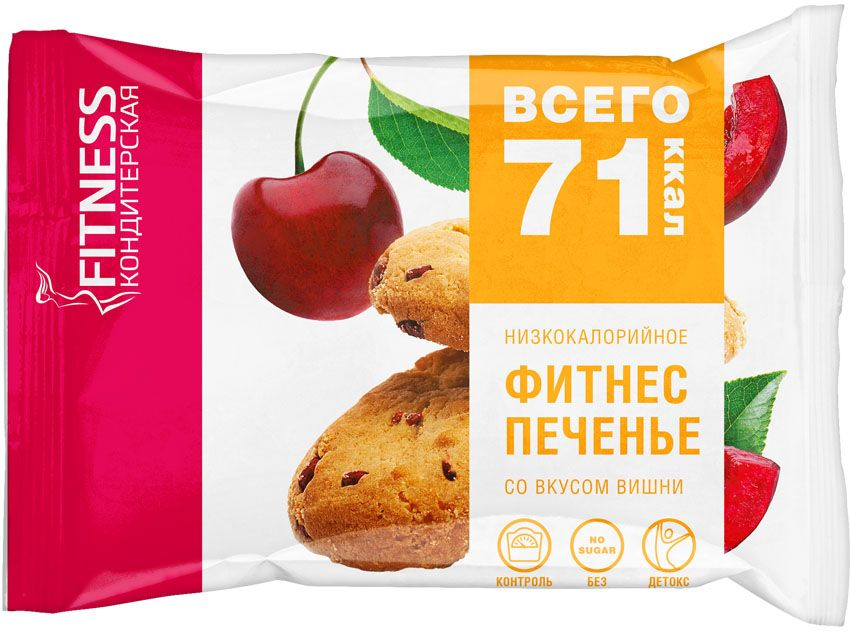 Печенье низкокалорийное  Fitness кондитерская , вишня, 400 г, 10 упаковок - Батончики