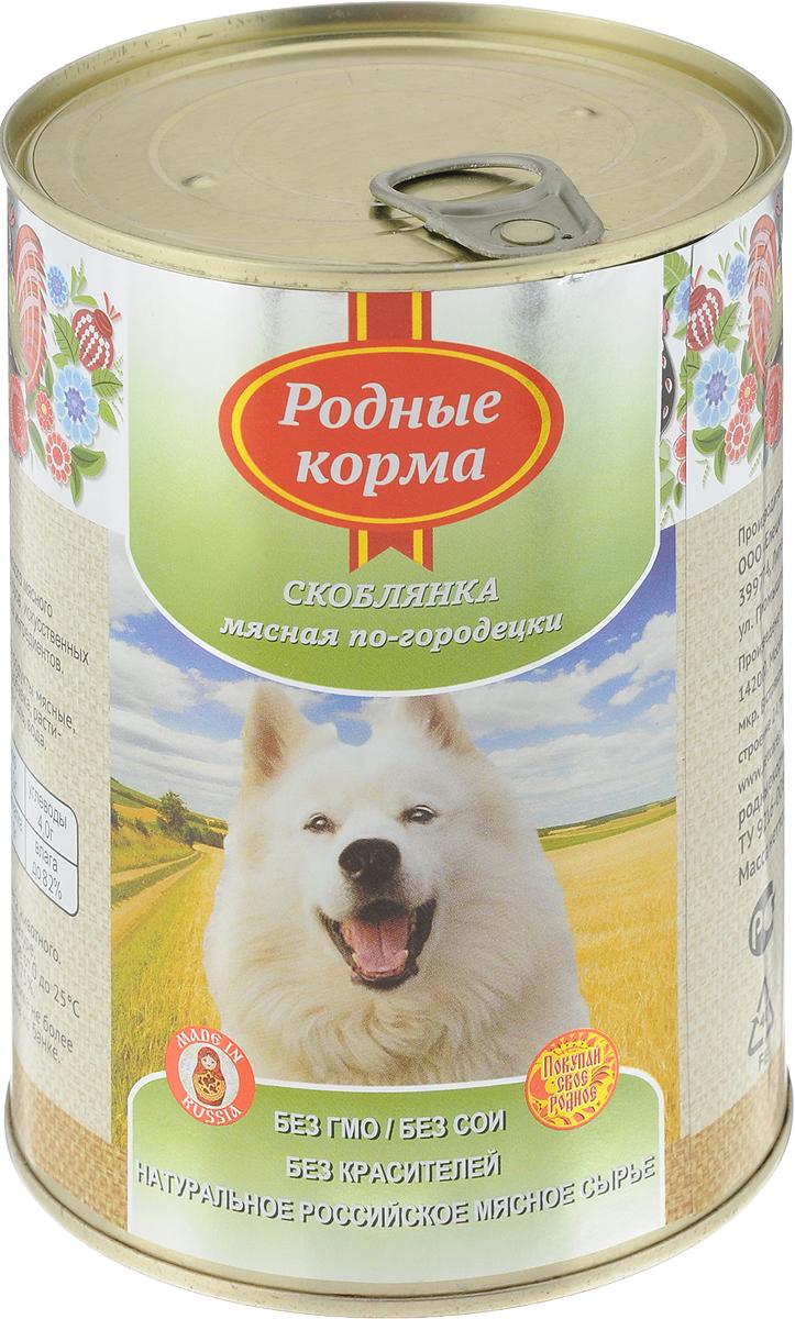 Консервы для собак Родные корма Скоблянка мясная по-городецки, 970 г корм родные корма индейка по строгановски 125г для собак 60237
