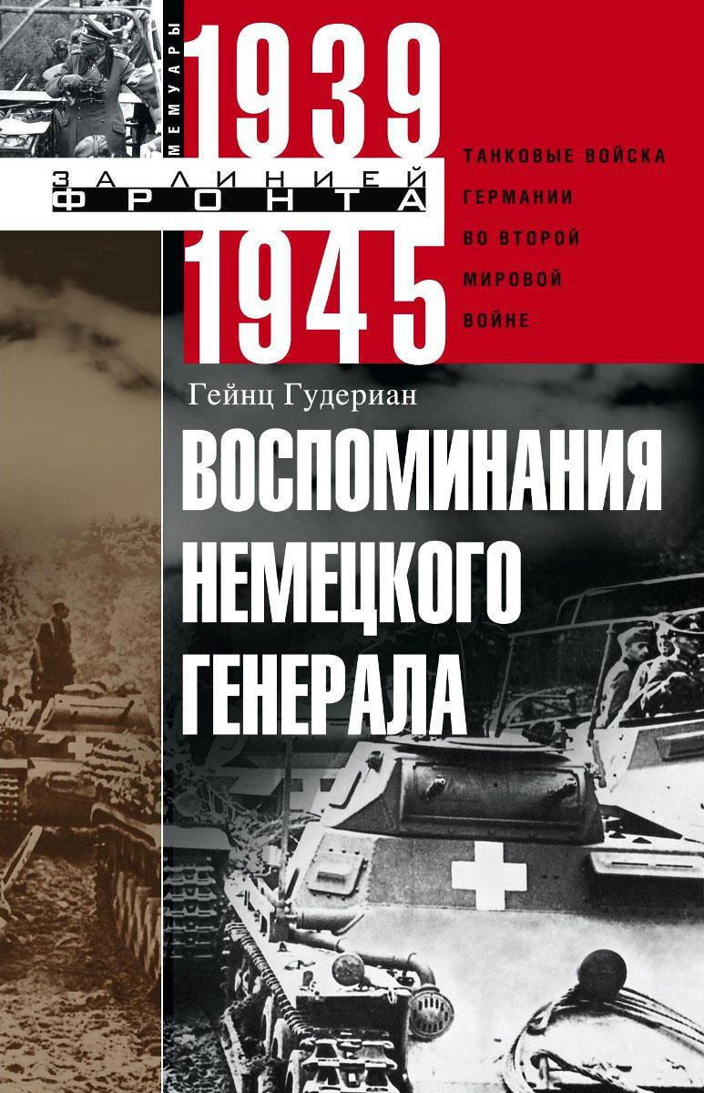Обложка книги Воспоминания немецкого генерала. Танковые войска Германии во Второй мировой войне. 1939-1945