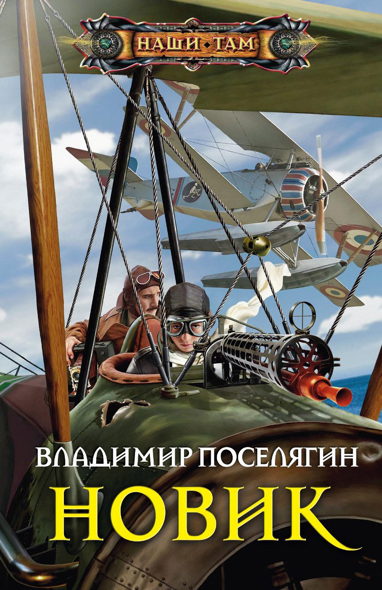Владимир Поселягин Новик