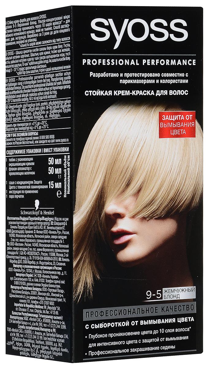Syoss Color Краска для волос оттенок 9-5 Жемчужный Блонд, 115 мл9393103Профессиональная формула Syoss с защитой от повреждений SalonPlex обеспечивает: • МАКСИМАЛЬНУЮ СТОЙКОСТЬ И ИНТЕНСИВНОСТЬ ЦВЕТА** • УХОД ПРОТИВ ПОВРЕЖДЕНИЙ • ДО 80 % МЕНЬШЕ ЛОМКОСТИ ВОЛОС* • ПРОФЕССИОНАЛЬНОЕ ЗАКРАШИВАНИЕ СЕДИНЫ* по сравнению с волосами, окрашенными без применения технологии SALONPLEX ** в ассортименте SYOSS