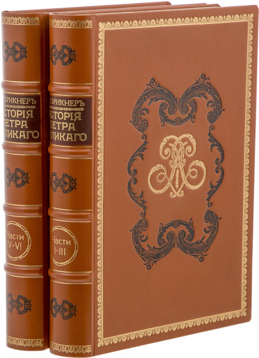 Первое издание! История Петра Великого. В 2 томах. В 6 частях (полный комплект из 2 книг)