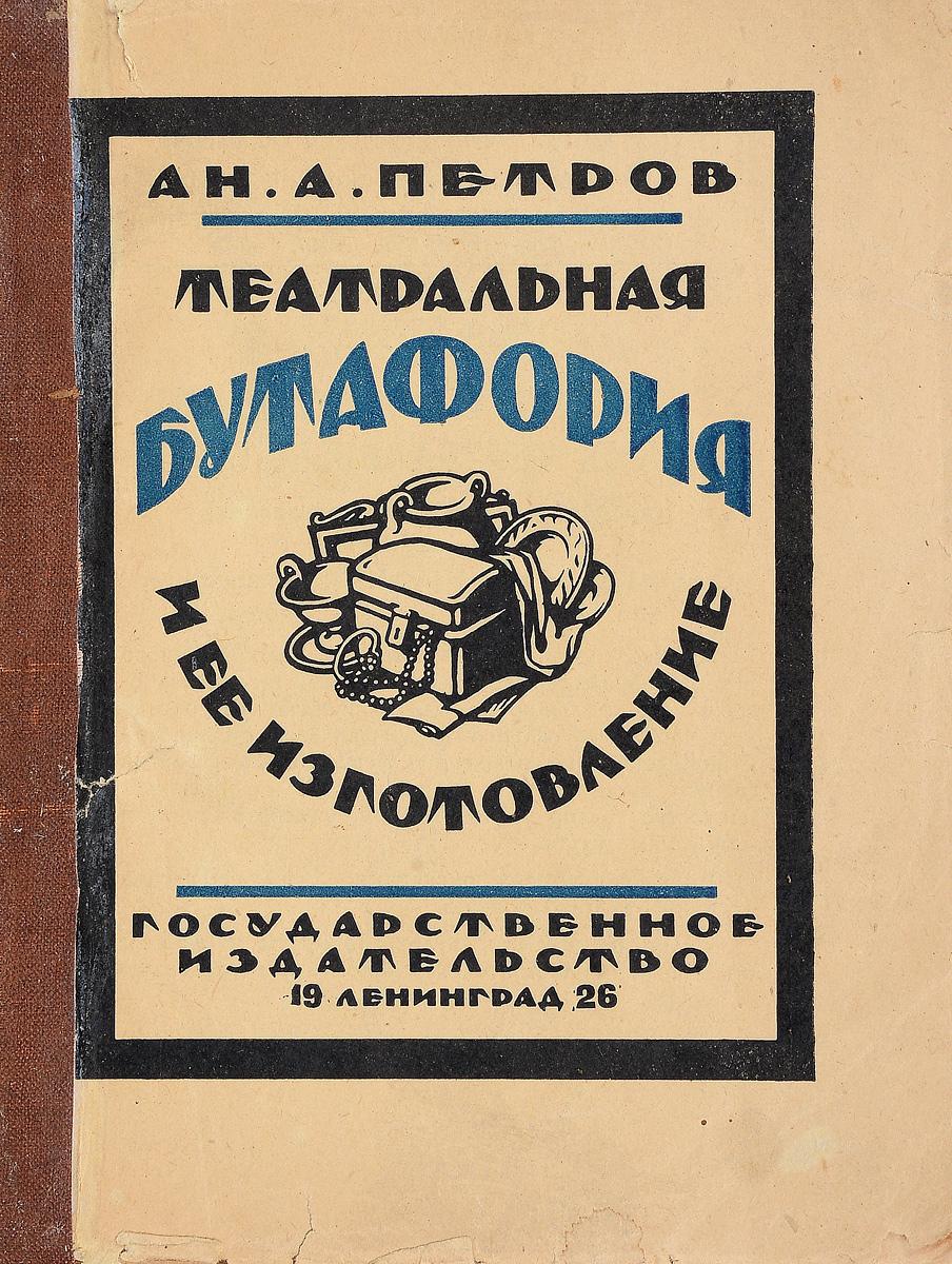 Театральная бутафория и ее изготовлениеД341ДЛенинград, 1926 год. Государственное издательство.Иллюстрированное издание.Типографская обложка.Сохранность хорошая.За неимением руководств на русском языке по изготовлению театральной бутафории, была издана настоящая работа для лиц, интересующихся или причастных к бутафорскому производству, чтобы ознакомить их с более простыми и дешевыми способами изготовления бутафорских вещей, с надеждой на развитие и самого их производства для декоративных и других целей.В книге приводятся общие сведения о бутафории, рассказывается об изготовлении бутафорских изделий из различных материалов, об изготовлении моделей, формовке, окраске, лакировке, золочении и серебрении.