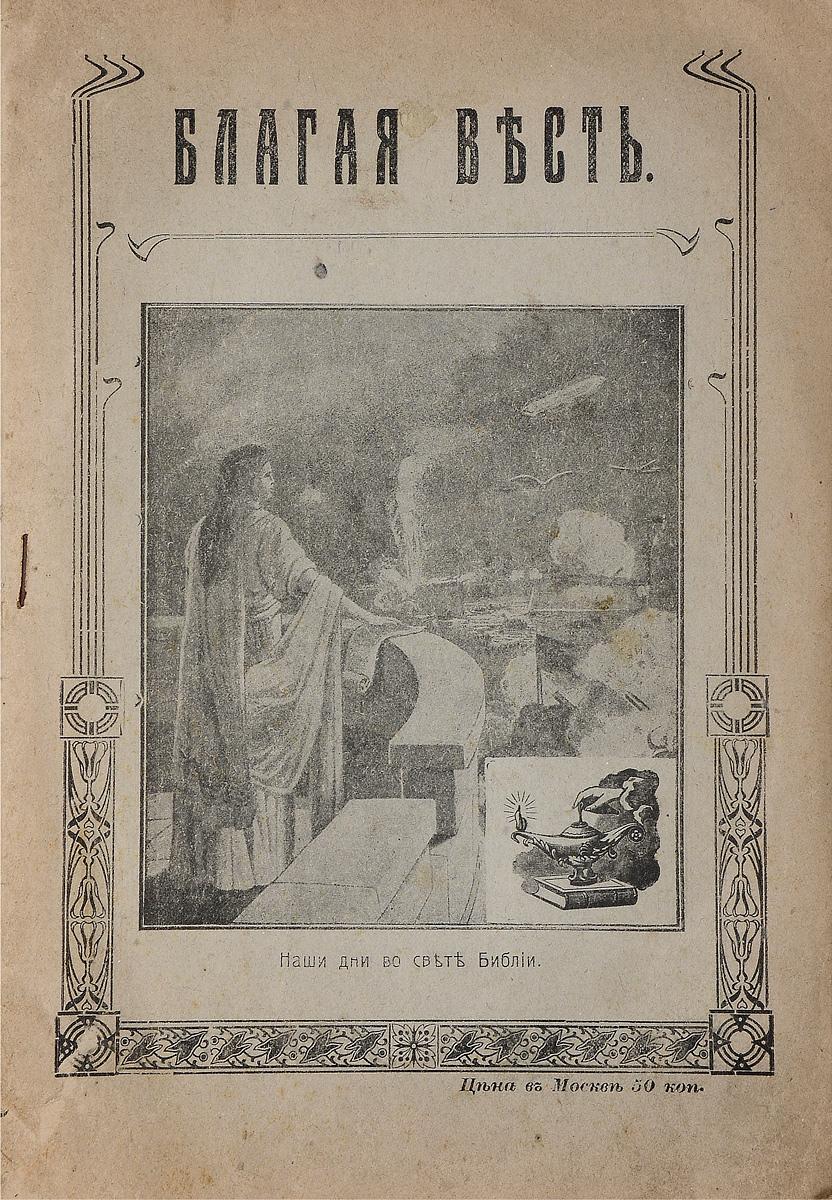 Журнал Благая весть , 1918 год с о гусев каталог монет ссср и россии 1918 2018 годов