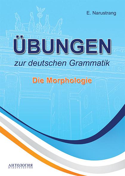 E. Narustrang Ubungen zur deutschen Grammatik: Die Morphologie гурикова ю предлог глагол прилагательное существительное prepositions with nouns adjectives and verbs