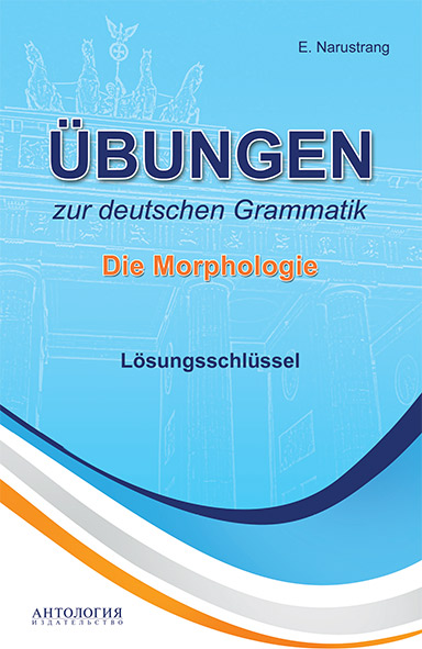 E. Narustrang Ubungen zur deutschen Grammatik: Die Morphologie: Losungsschlussel ISBN: 978-5-9909211-5-3 grammatik