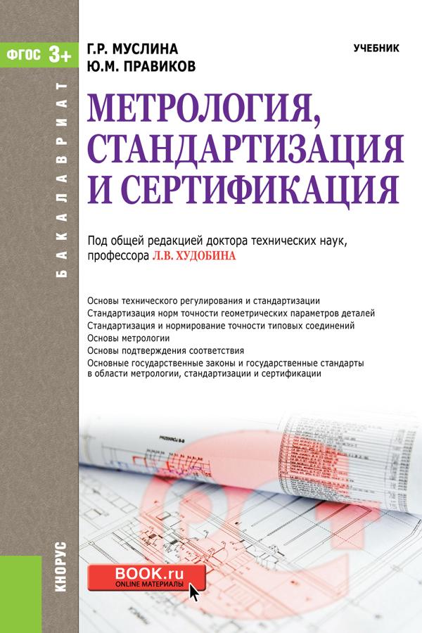 Метрология, стандартизацияи сертификация