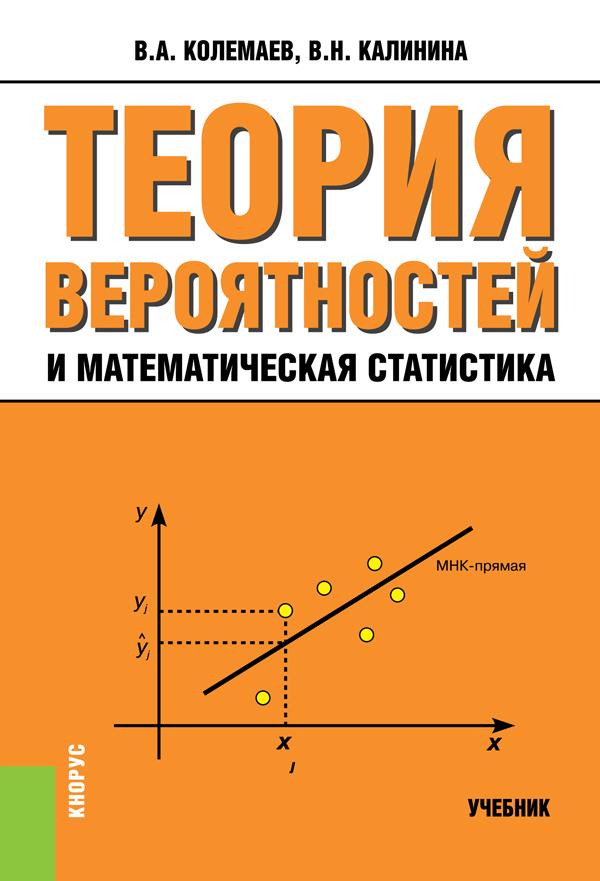 В. А. Колемаев, В. Н. Калинина Теория вероятностей и математическая статистика рыков в козырев д основы теории массового обслуживания учебное пособие