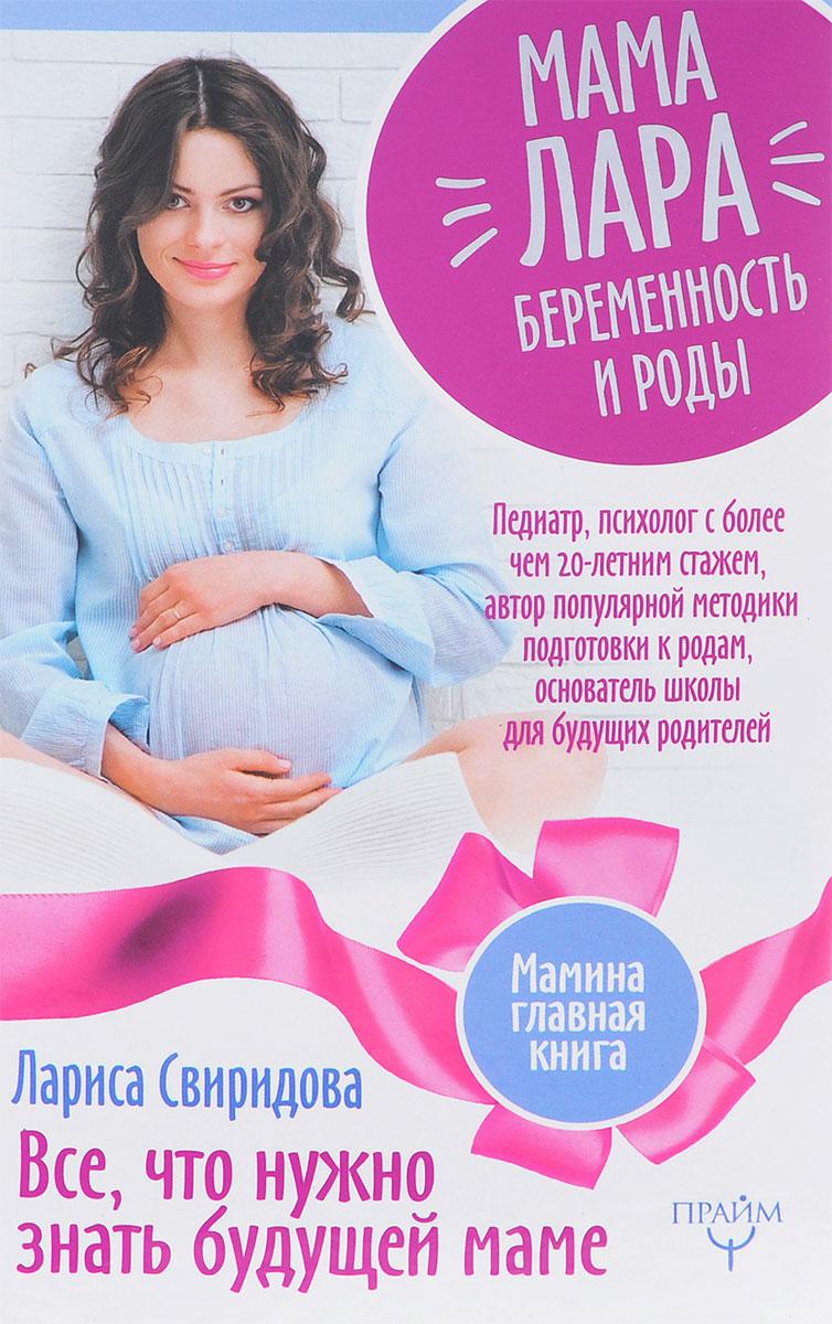 Мама Лара. Беременость и роды. Все, что нужно знать будущей маме