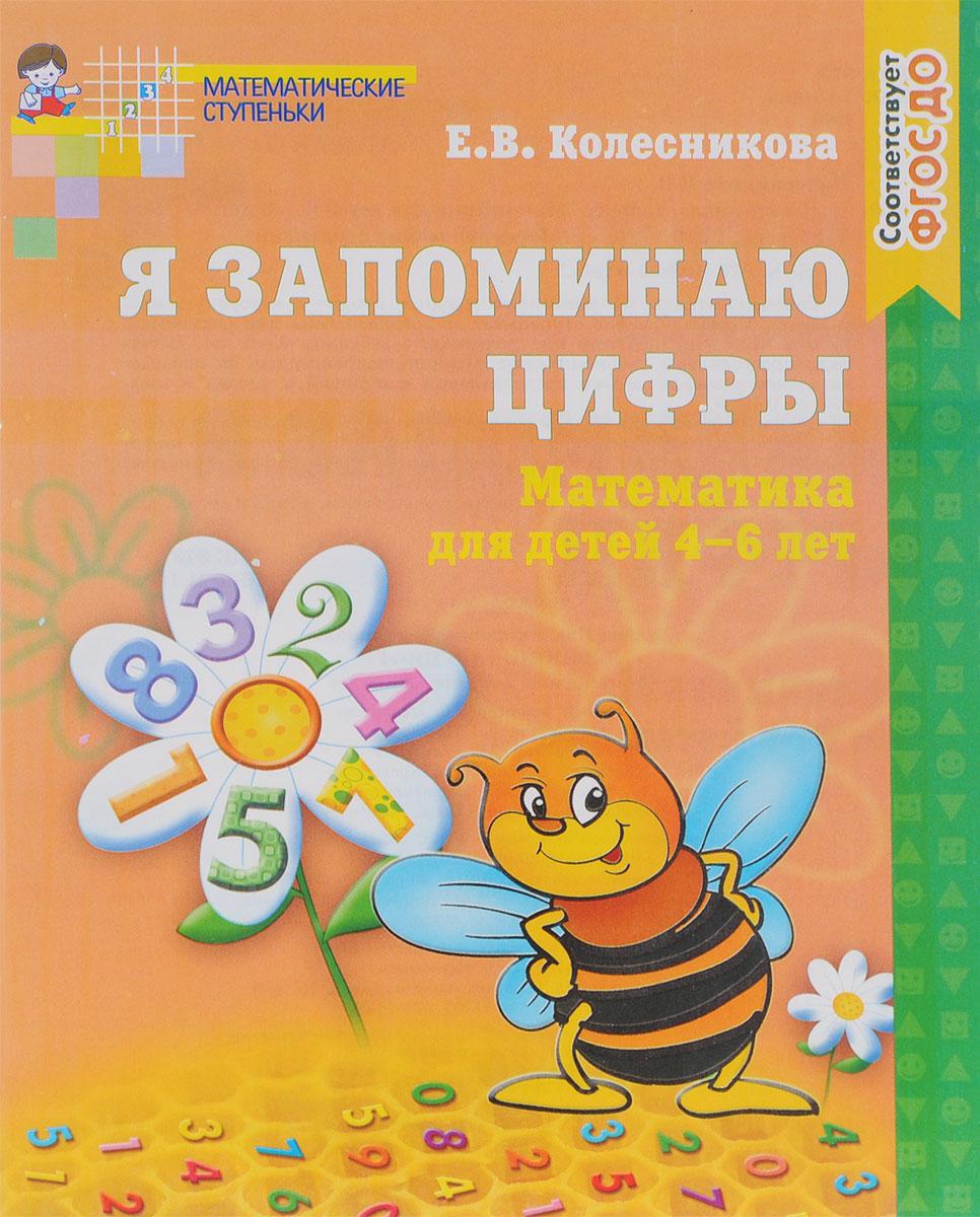 Е. В. Колесникова Я запоминаю цифры. Математика для детей 4-6 ле математика для малышей я считаю до 100