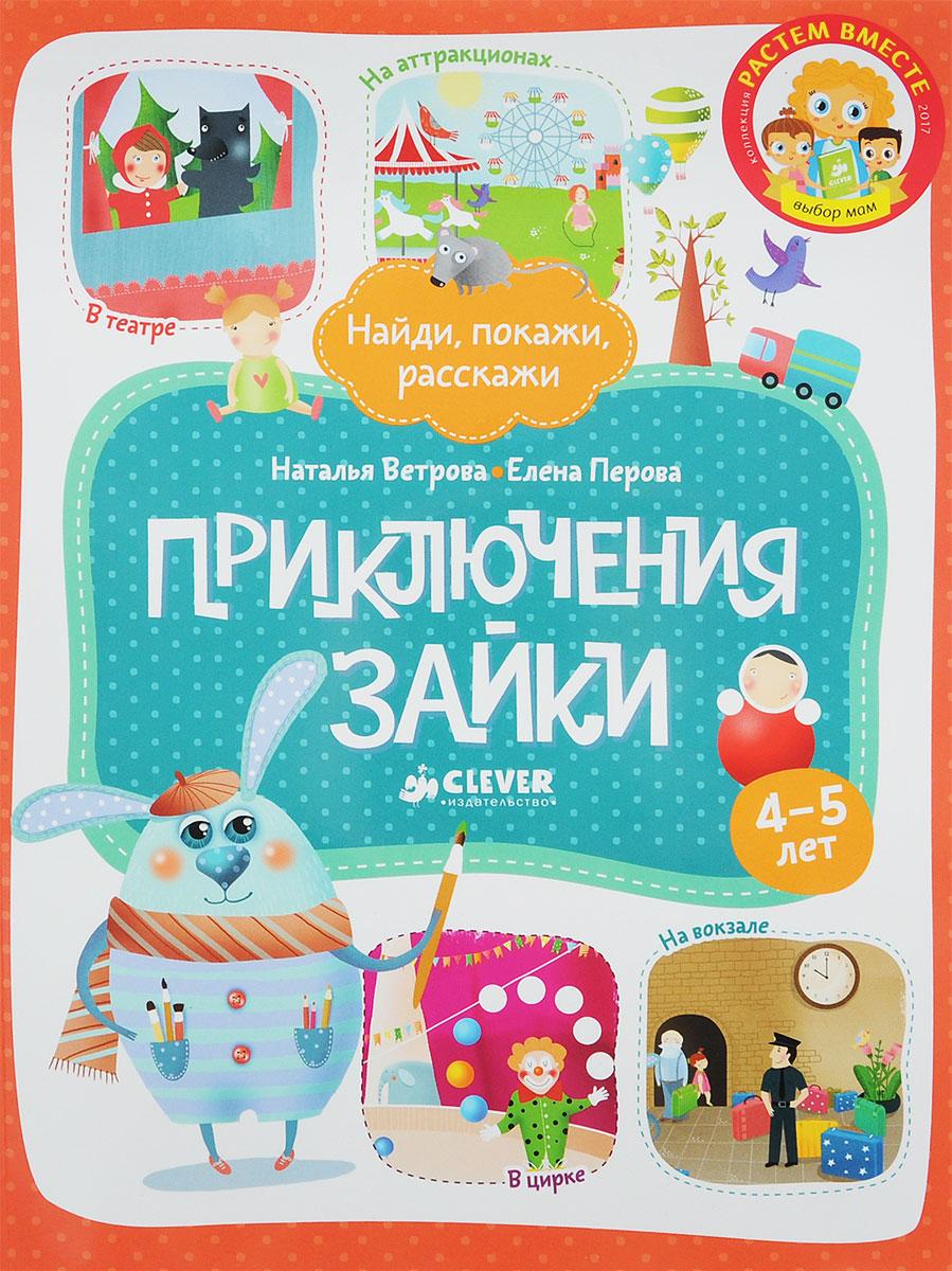 Наталья Ветрова, Елена Перова Приключения Зайки мобили henglei зайки с батарейками