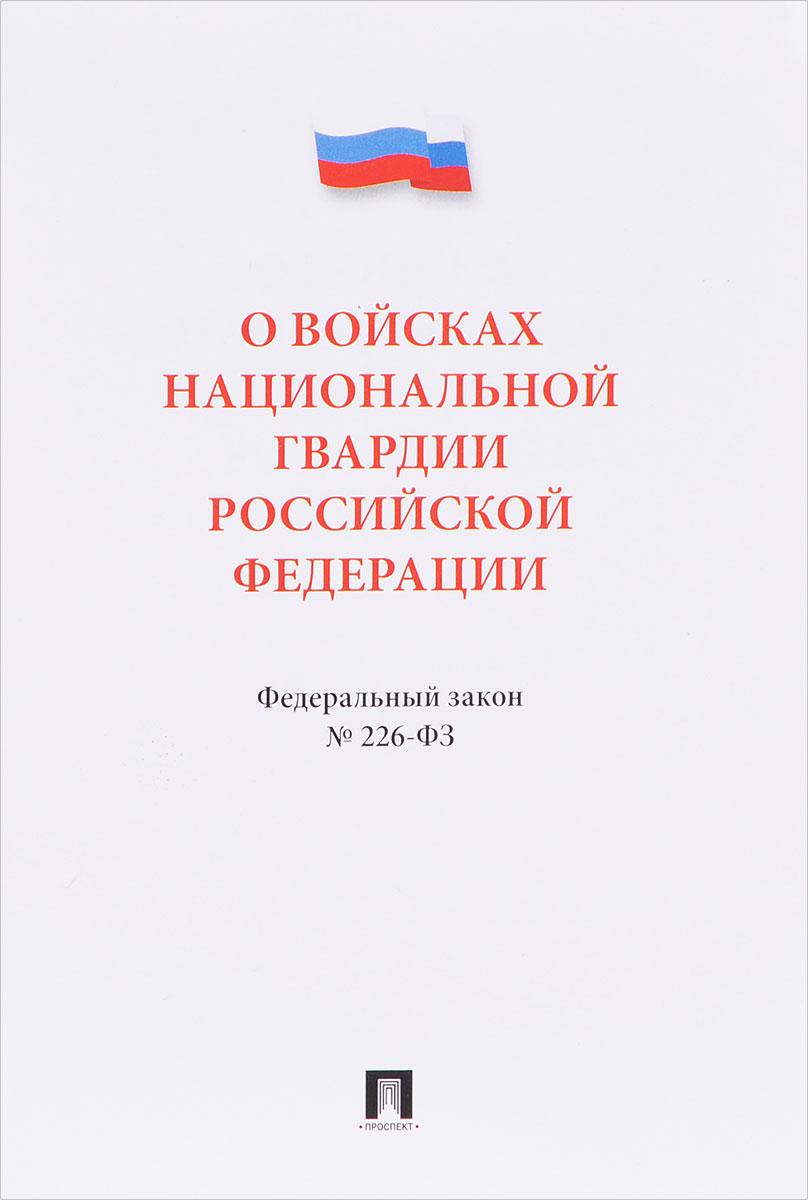 Федеральный закон О войсках национальной гвардии Российской Федерации контур плюс глюкометр