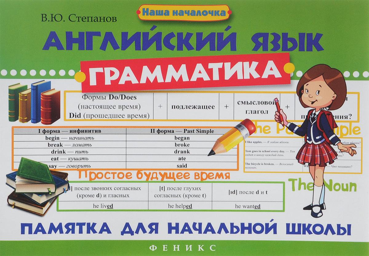 В. Ю. Степанов Английский язык. Грамматика. Памятка для начальной школы