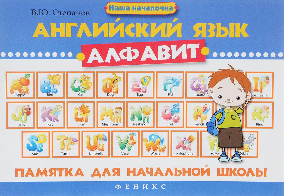 В. Ю. Степанов Английский язык. Алфавит. Памятка для начальной школы