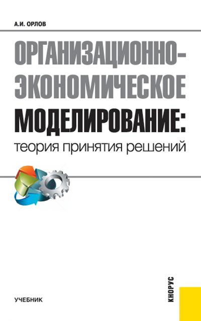 А. И. Орлов Организационно-экономическое моделирование: теория принятия решений