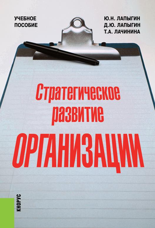 Стратегическое развитие организации