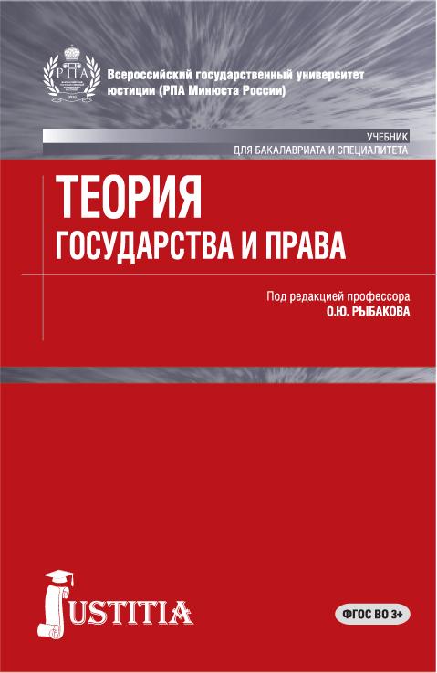 О. Ю. Рыбаков Теория государства и права м м рассолов теория государства и права учебник