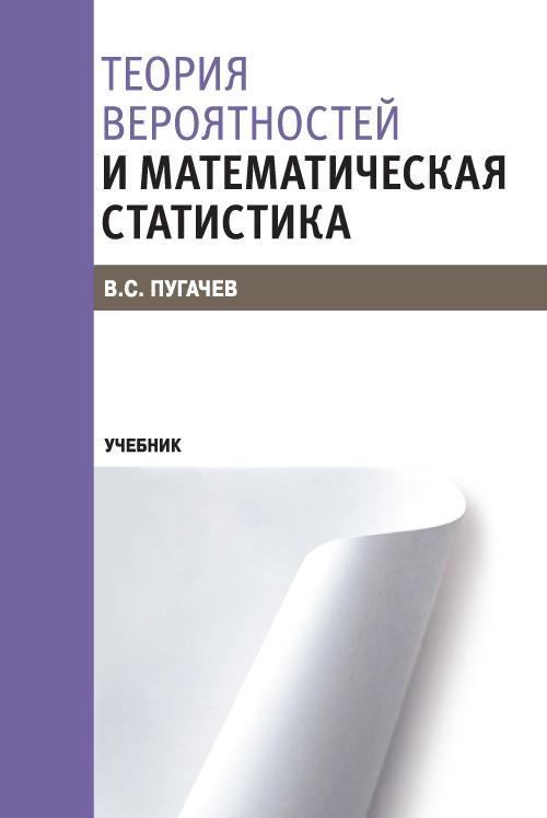 В. С. Пугачев Теория вероятностей и математическая статистика а м попов в н сотников теория вероятностей и математическая статистика учебник
