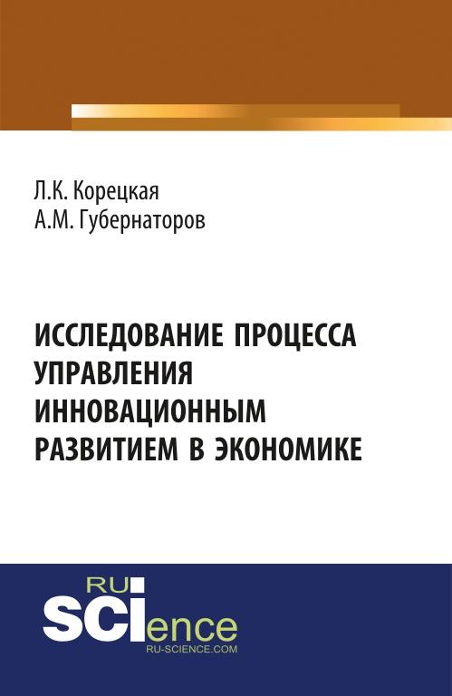 Исследование процесса управления инновационным развитием в экономике