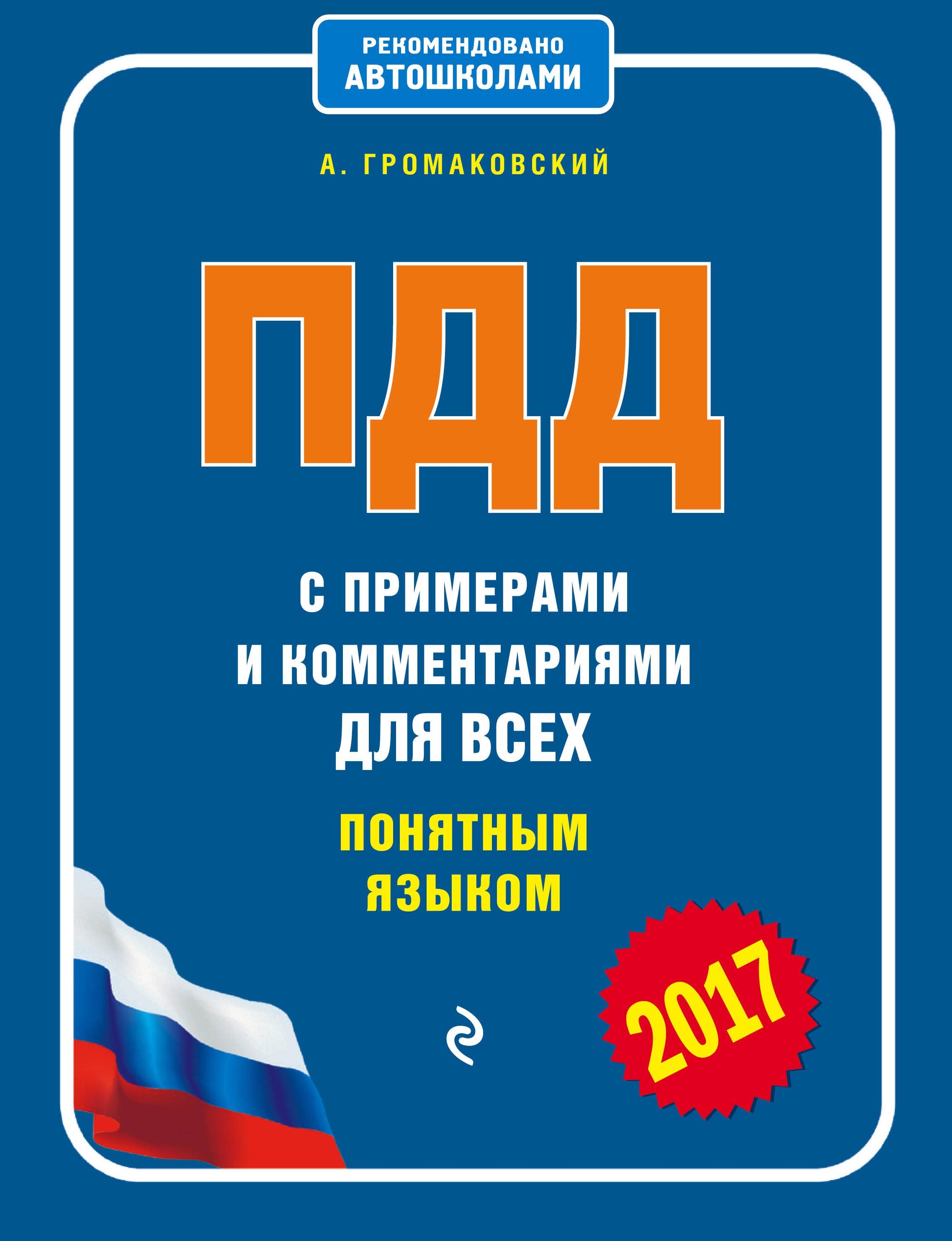 А. Громаковский ПДД с примерами и комментариями для всех понятным языком