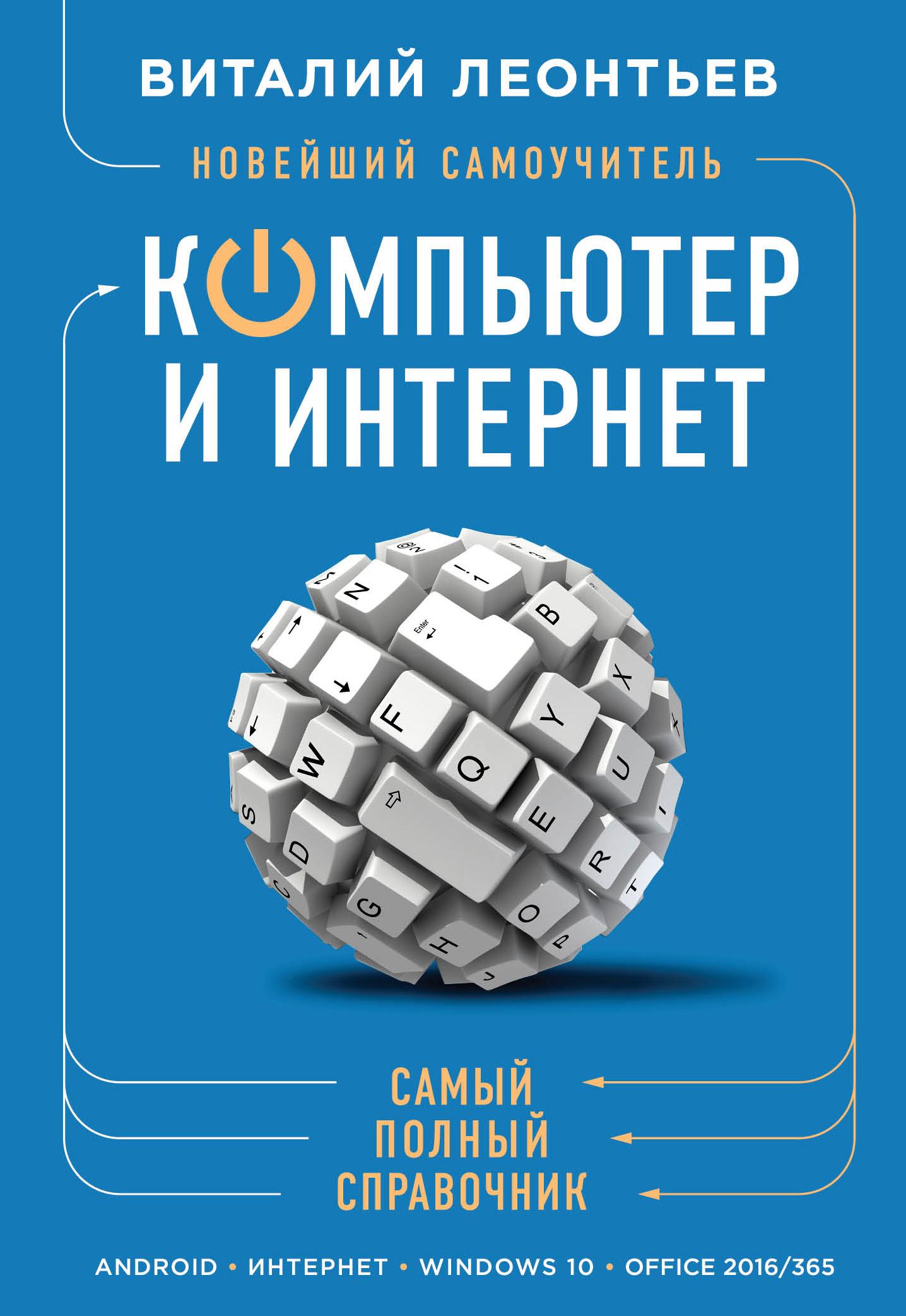 Леонтьев Виталий Петрович Новейший самоучитель. Компьютер и интернет книги эксмо новейший самоучитель компьютер и интернет 2016