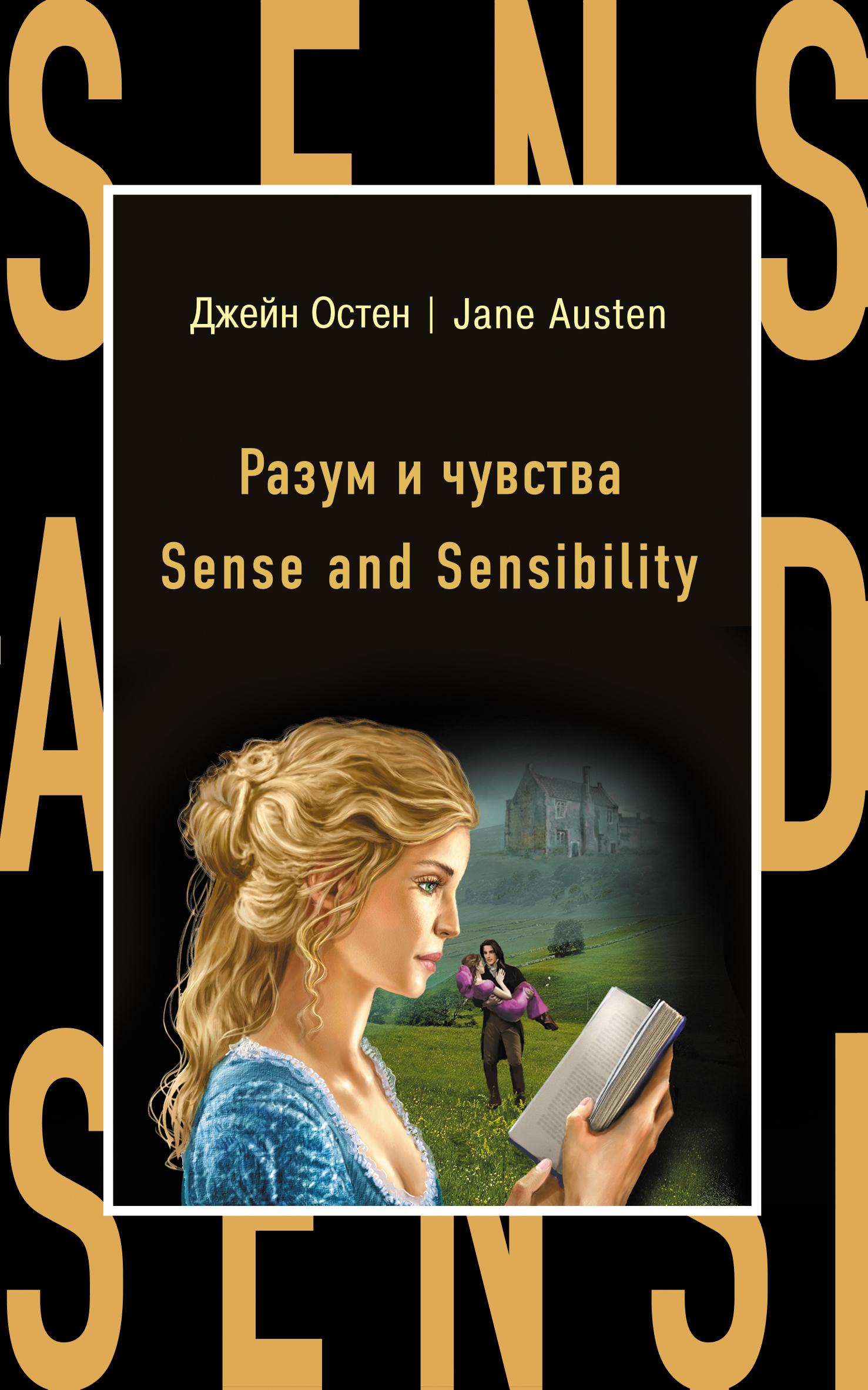 Остен Джейн Разум и чувства = Sense and Sensibility sense and sensibility