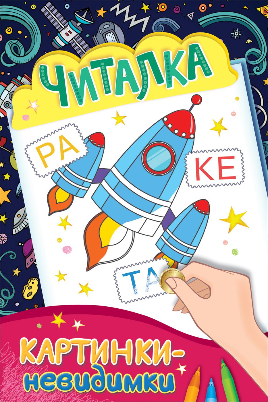 Е. К. Мазанова Читалка цена