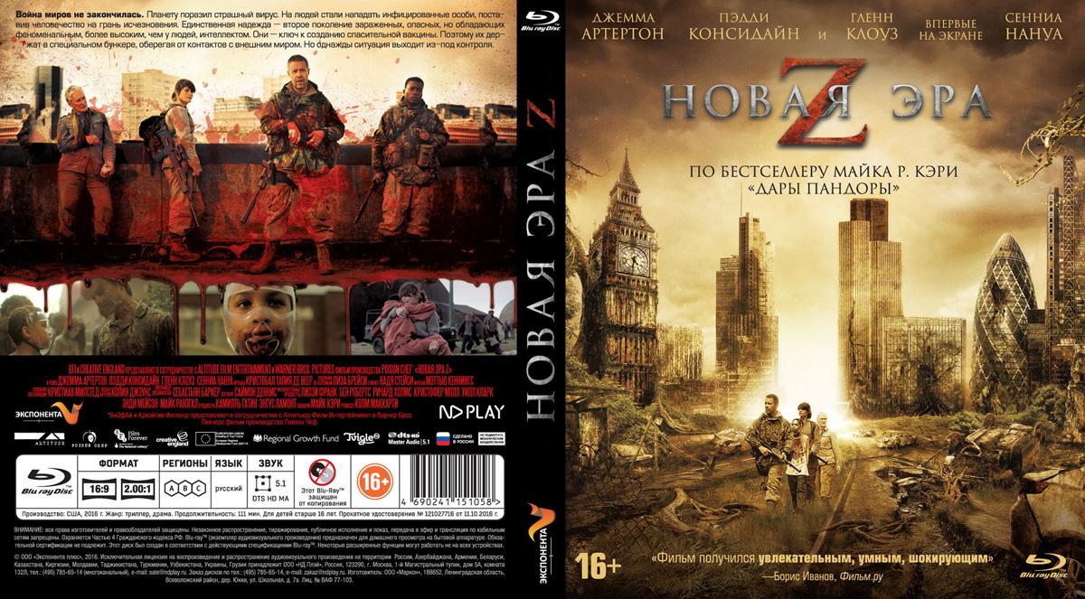 Новая эра Z (Blu-ray) British Film Institute (BFI)
