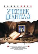 Р. Доля Учебник целителя делай ежедневник творческого человека новое оф